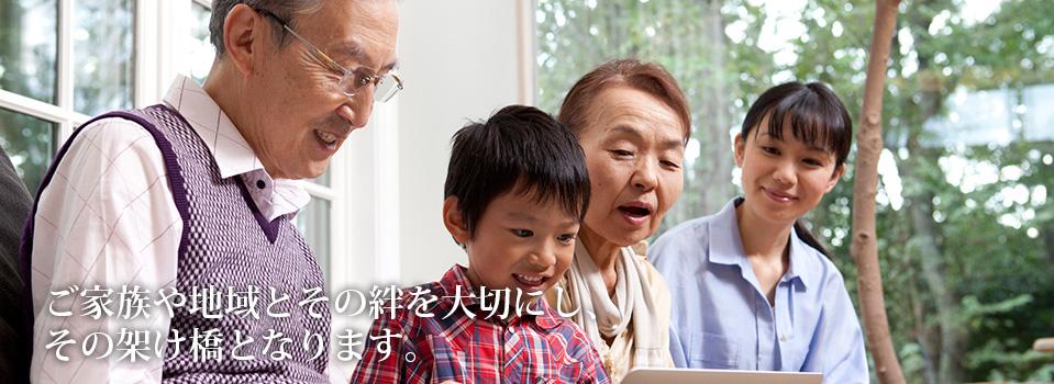 介護付有料老人ホーム 慈愛の郷