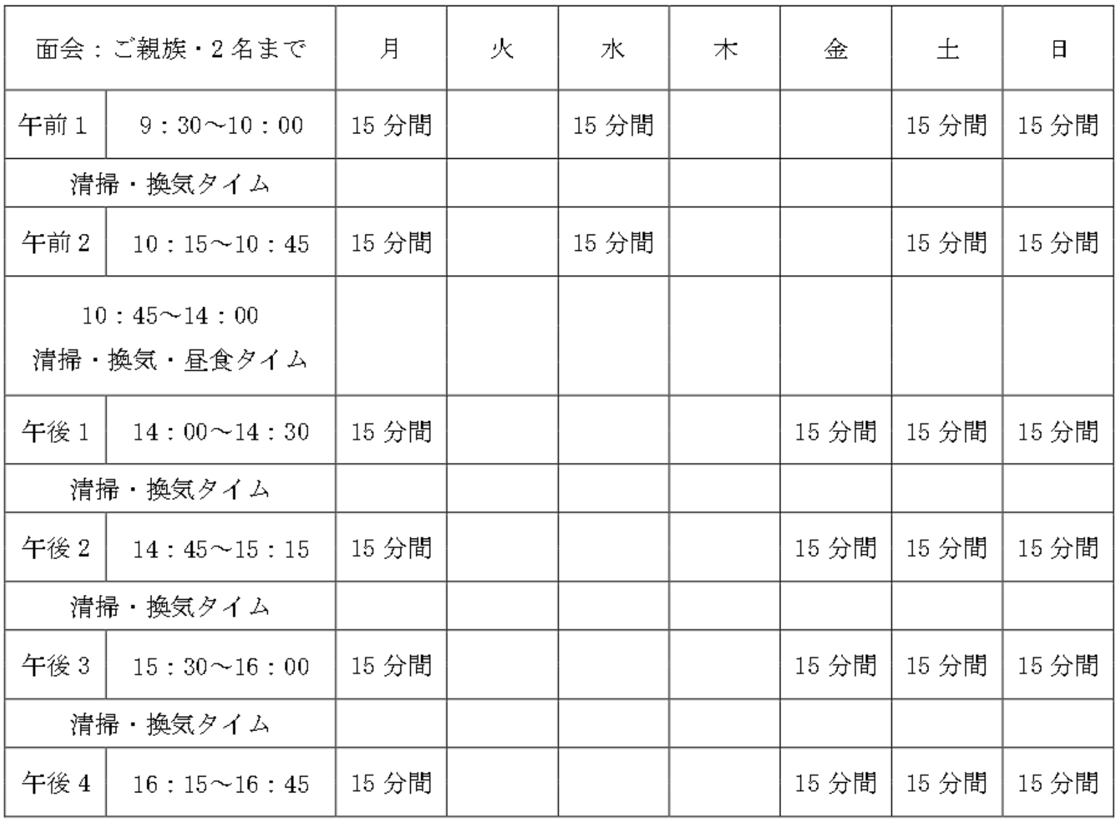 jiainosatooshirase031601